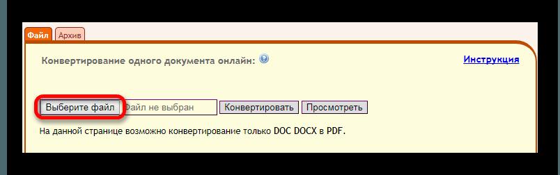 Выбор файла на ConverterOnline