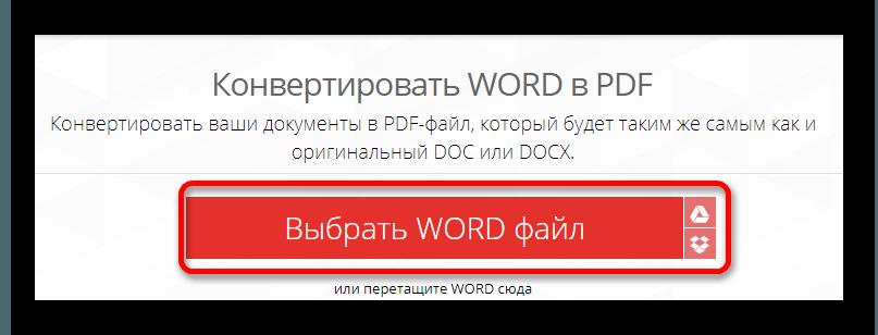 Выбор файла на IlovePDF