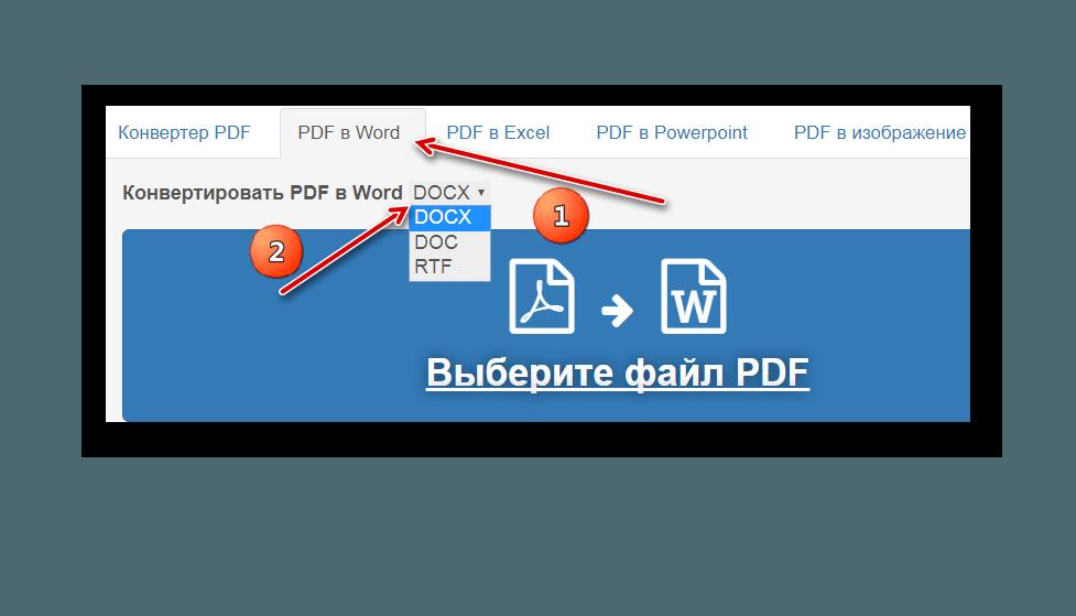 Выбор формата файла в PDF Converter