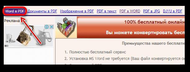 Выбор формата на ConverterOnline