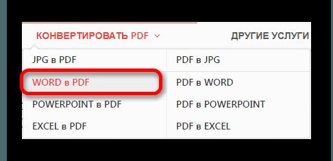 Выбор формата на IlovePDF