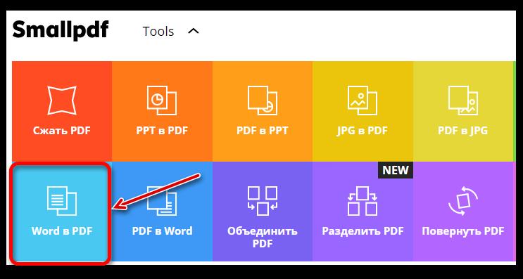 Выбор формата в Smallpdf