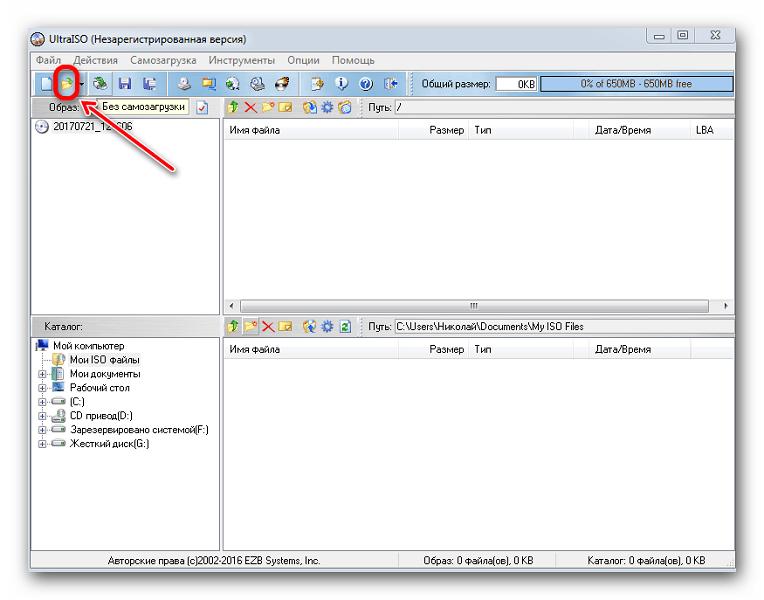Выбор образа для записи на диск в UltraISO
