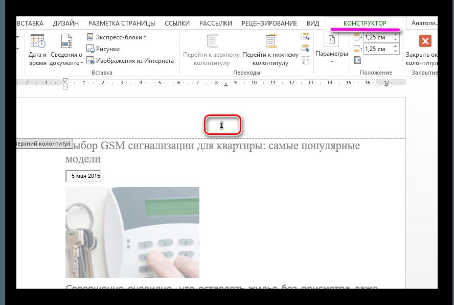Выбор окна конструктор в Word