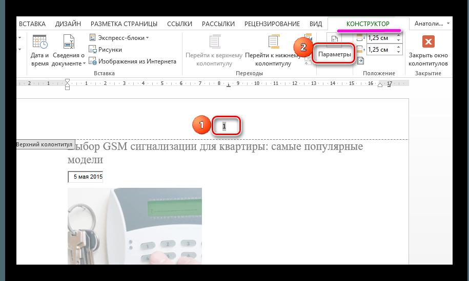 Выбор окна параметры в Word