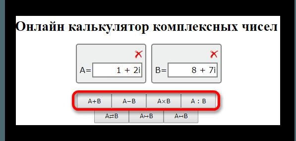 Выбор операции на Мир математики