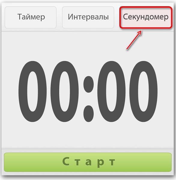 Выбор секундомера на WebTous