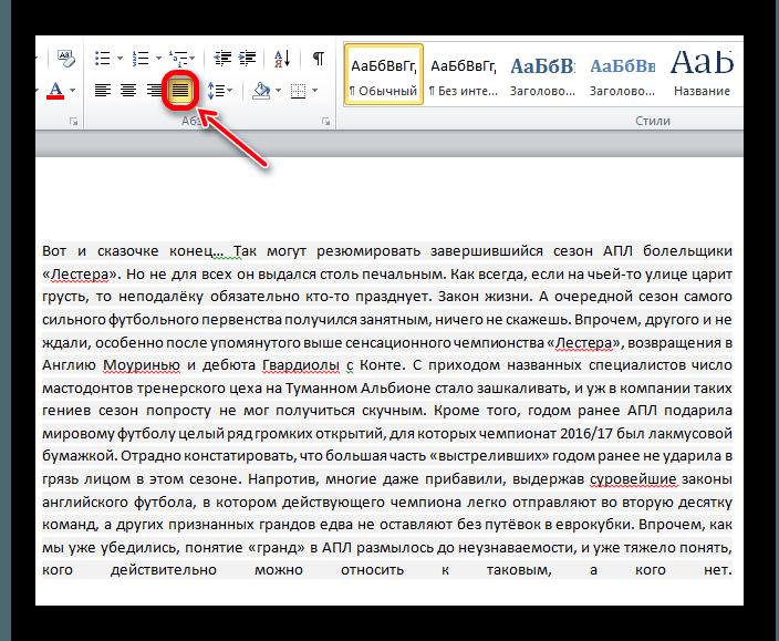 Выравнивание по ширине в Word