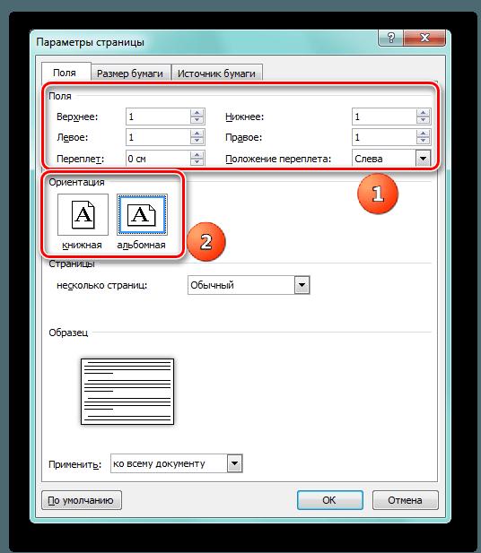 Word окно настройки параметров страницы