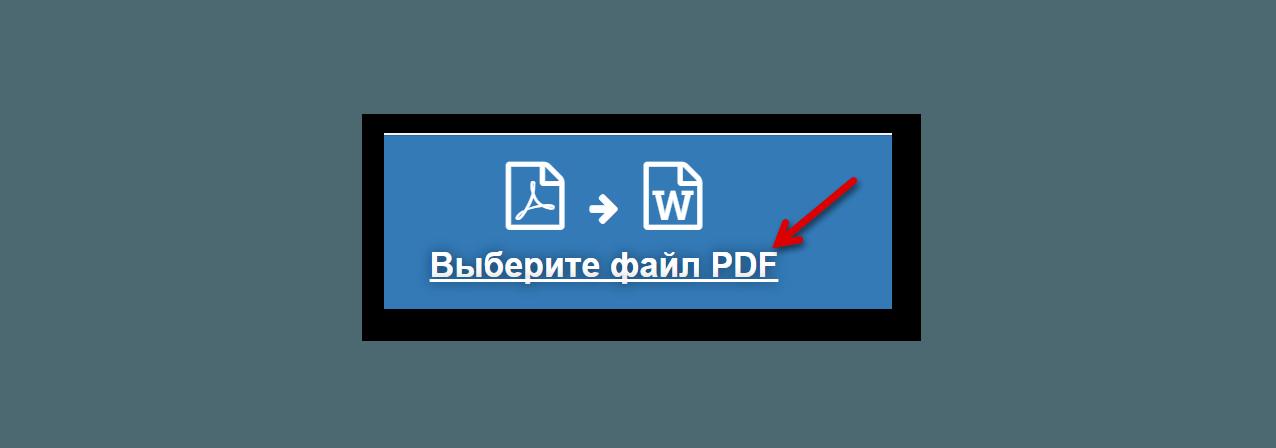 Загрузка файла в PDF Converter