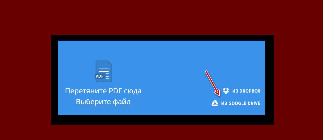 Загрузка файлов из облачного хранилища на Smallpdf