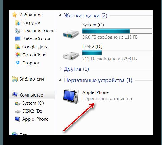 айфон мой компьютер