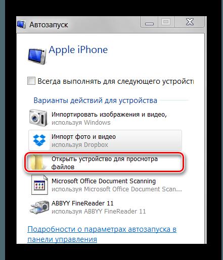 айфон проводник