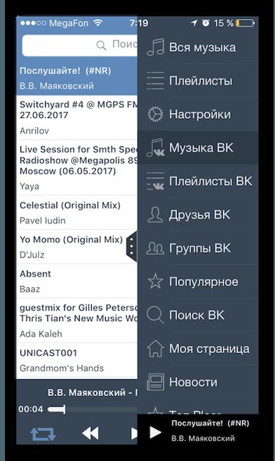 фотка со страницей вк музыка (браузер