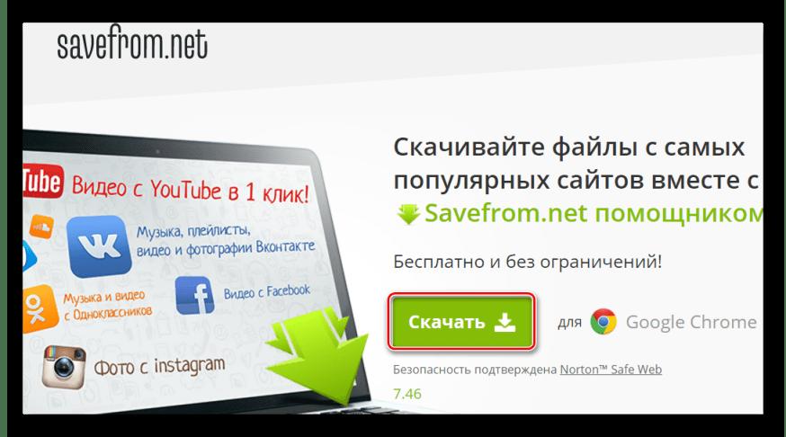 главная страница saveform