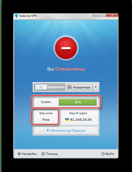 hide.me VPN обзор доступного трафика и тарифного плана