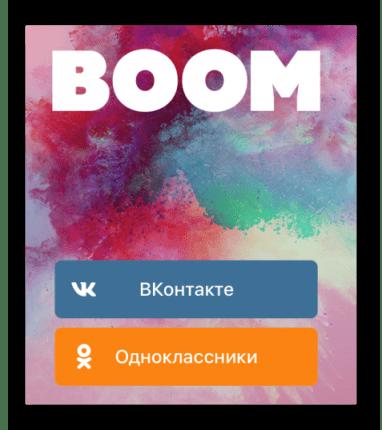 картинка авторизация BOOM