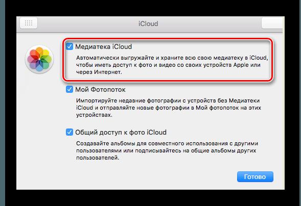 настройка icloud mac