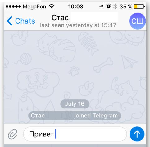 общение телеграм