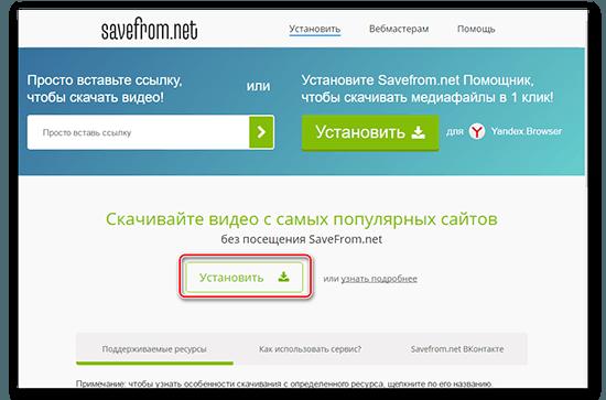 расширение SaveFromNet