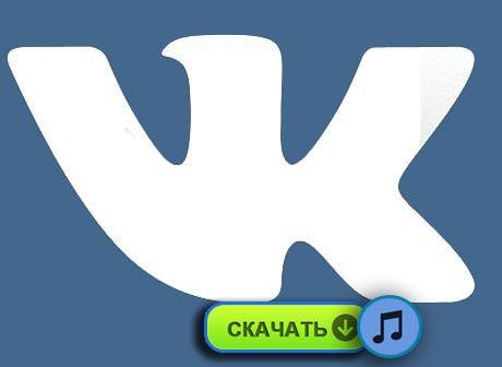 Расширения для скачивания музыки Вконтакте