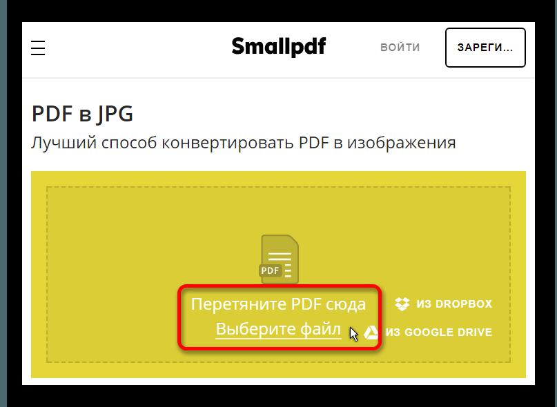 выбираем файл для конвертирования на сайте smallpdf.com