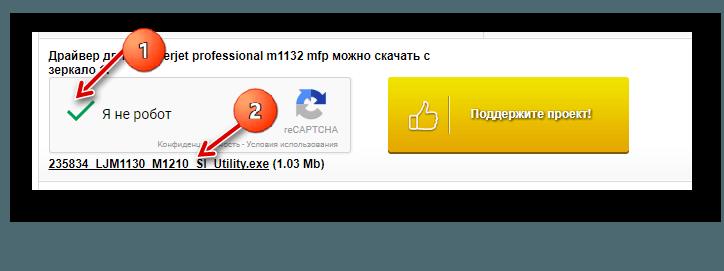 Драйвера для принтера HP M1132 Mfp