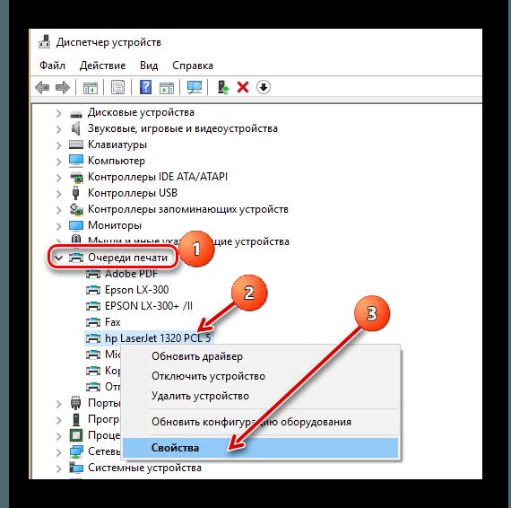 Диспетчер устройств ID драйвера для HP Laserjet 1320
