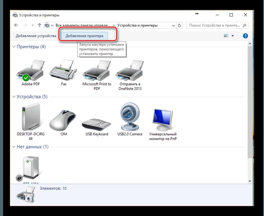 Добавление принтера драйвера HP M1132 MFP