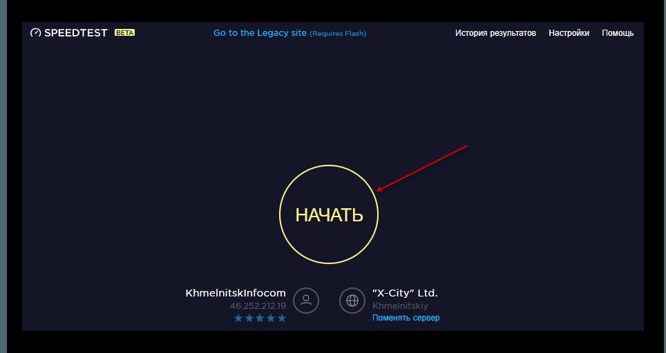 Главная страница сайта Speedtest net