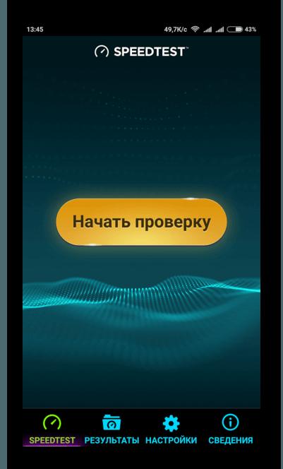 Главное окно приложения SpeedtestNet