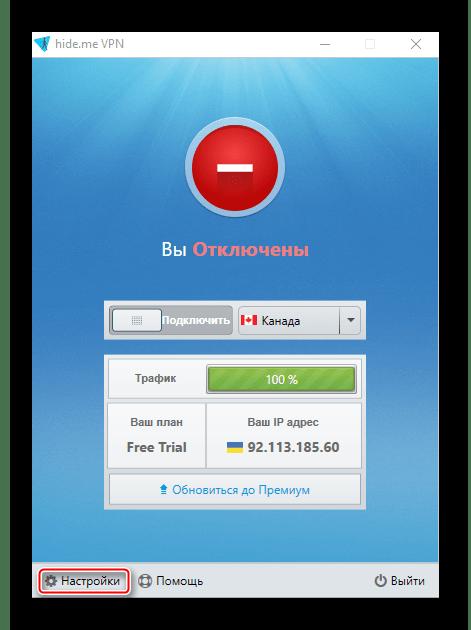 Кнопка настройки программы HidemeVPN