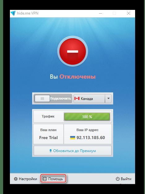 Кнопка помощи в программе HidemeVPN