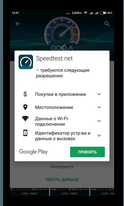Кнопка принятия соглашения при установке Speedtest-Net