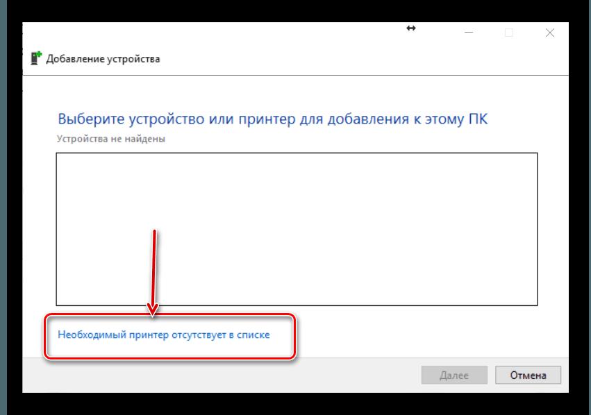 Необходимый принтер отсутствует драйвера для HP Laserjet 1320