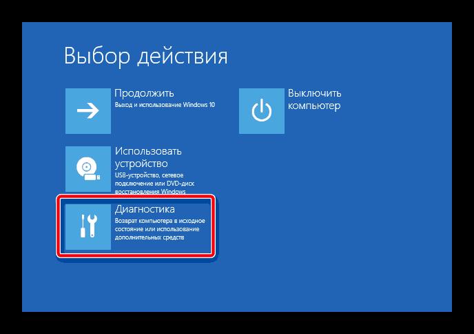 Окно с пунктом диагностики в Windows 10