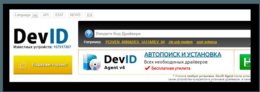 Онлайн-сервис DevID драйвера для HP Laserjet 1320