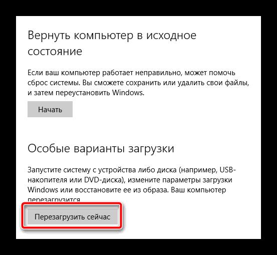 Особые варианты загрузки в Windows 10