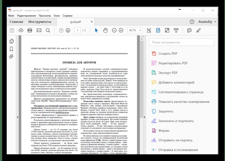 Открытие файла в Adobe Acrobat DC