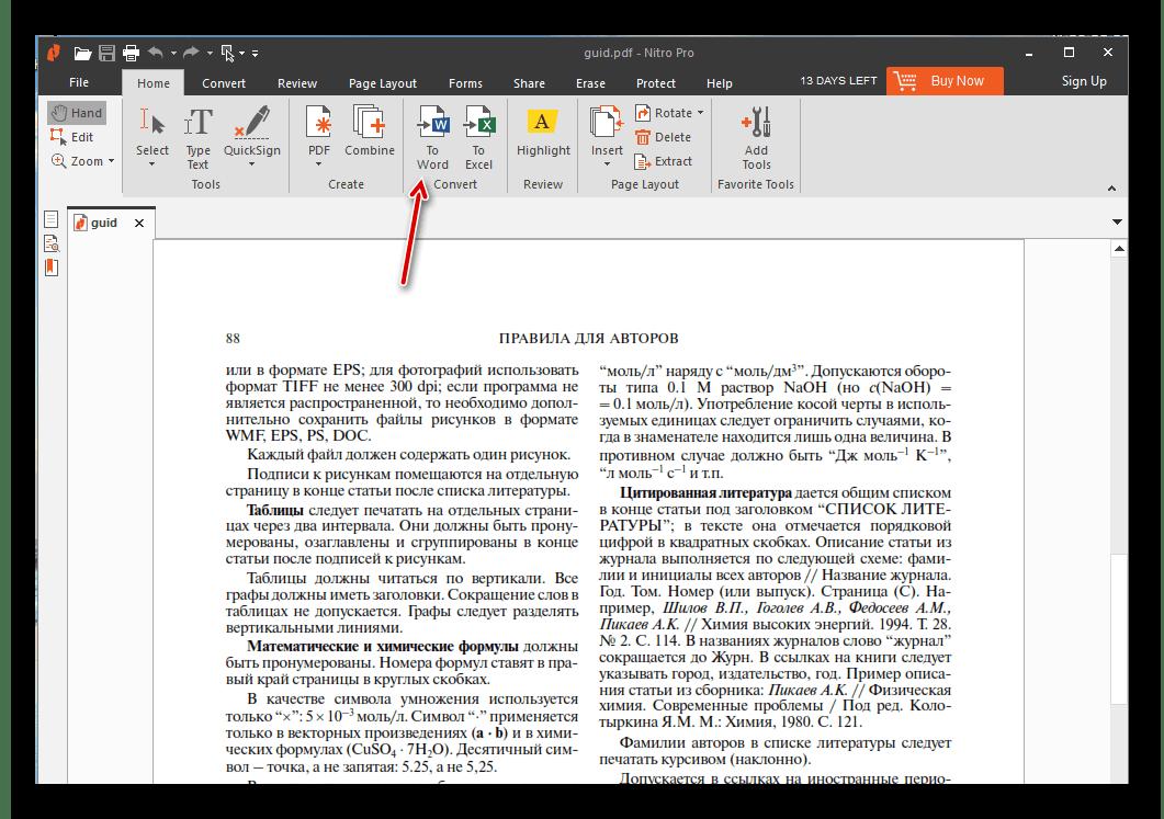 Открытие файла в Nitro Pro
