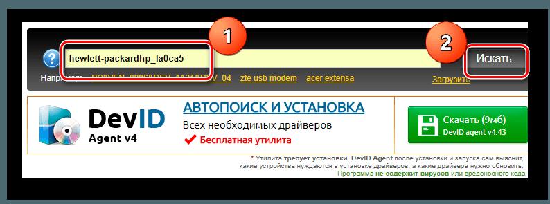 Поиск DevID драйвера для HP Laserjet 1320