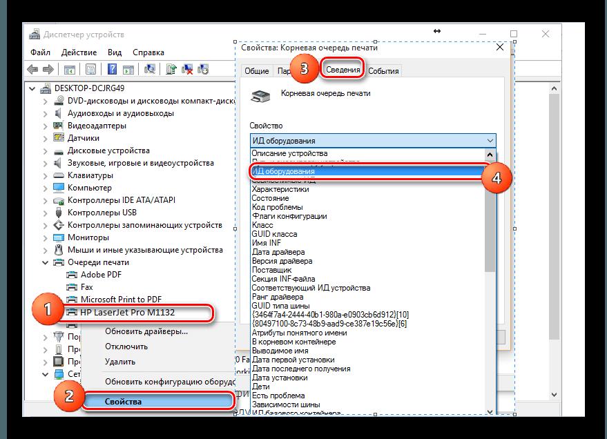 Поиск ID драйвера HP M1132 MFP