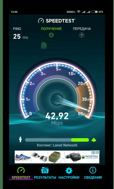 Процесс проверки скорости интернета в Speedtest-Net