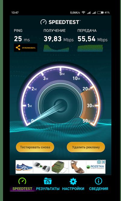 Результаты проверки приложения Speedtest-Net
