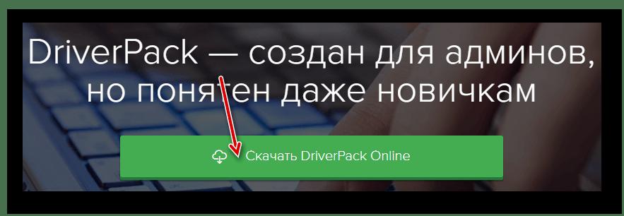 Скачать DriverPack Online драйвера для HP Laserjet 1320