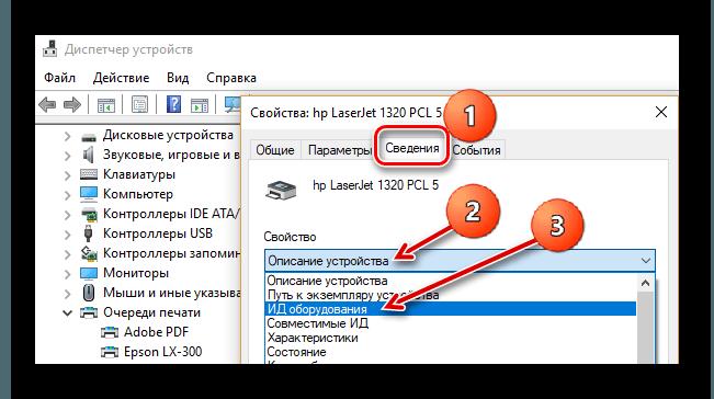 Сведения ID драйвера для HP Laserjet 1320