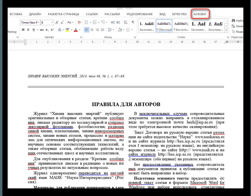 Вордовский файл в Adobe Acrobat DC