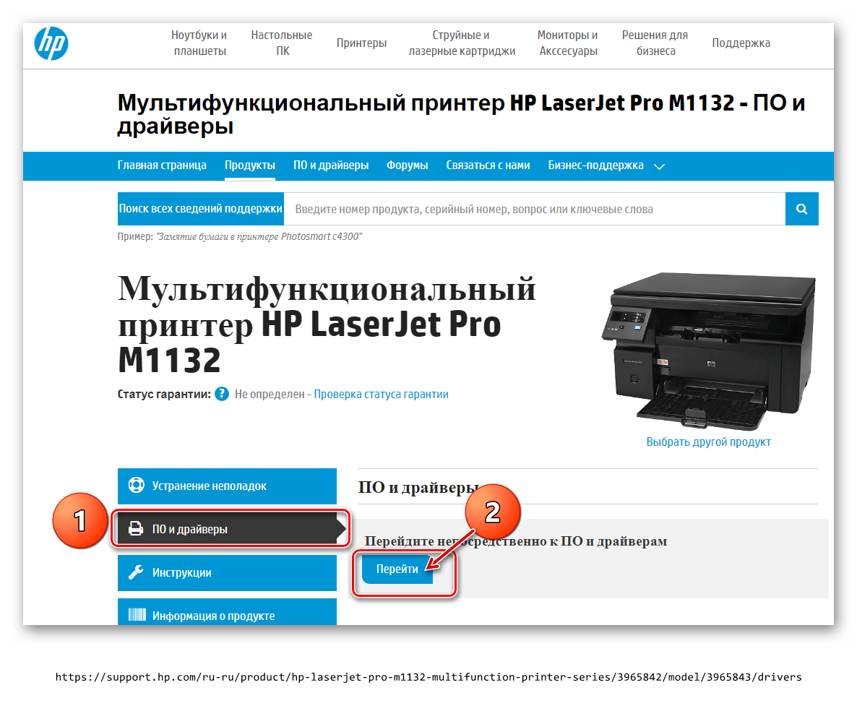 Скачать драйвер на принтер hp laserjet m1132 mfp для windows 10