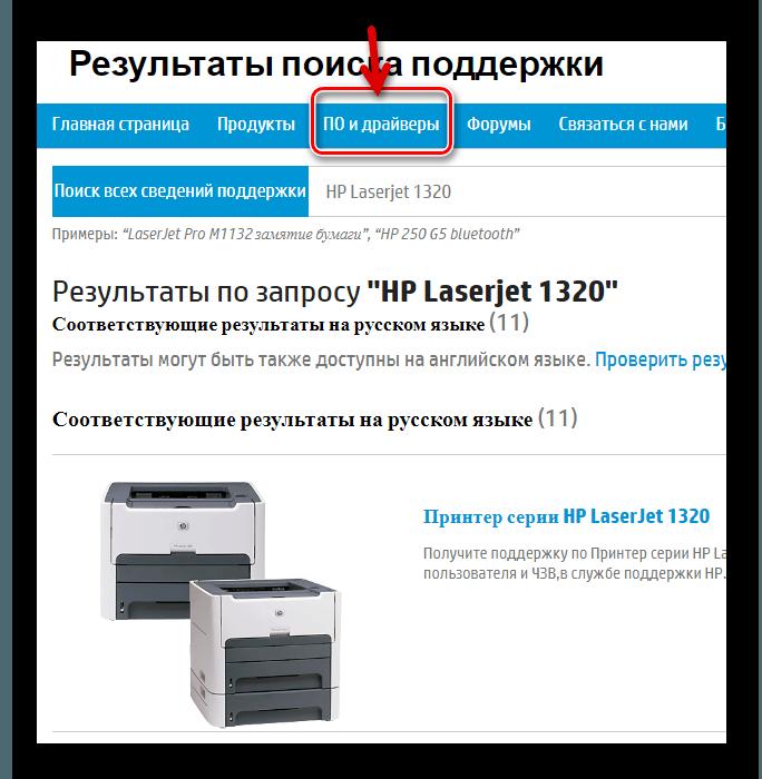 Выбор драйвера для HP Laserjet 1320