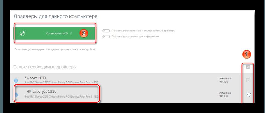 Загрузка файла DriverPack драйвера для HP Laserjet 1320